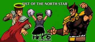 Anime Abandon: Fist of the North Star